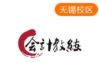 无锡天华会计教练培训机构