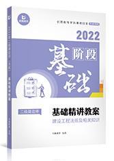 2022二级建造师基础精讲教案