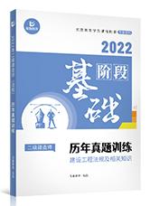 2022二级建造师历年真题练习