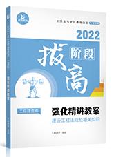 2022二级建造师强化精讲教案