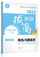 2022二级建造师精练习题强化