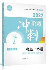 2022二级建造师考点一本通