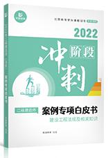 2022二级建造师案例专项白皮书