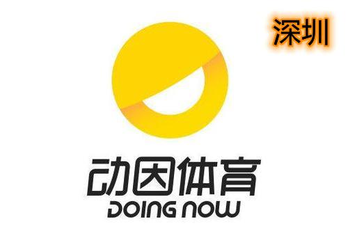深圳动因体育培训机构