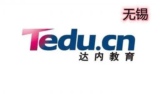 无锡达内教育IT培训机构