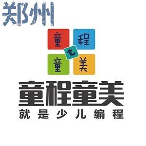 郑州童程童美少儿编程机器人培训学校