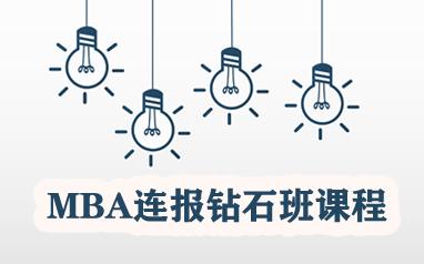 深圳海文考研MBA连报钻石班