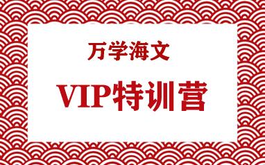 深圳海文考研VIP特训营