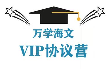 深圳海文考研VIP协议营