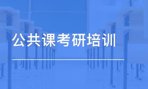深圳考研公共课培训