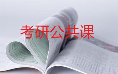 无锡考研公共课培训