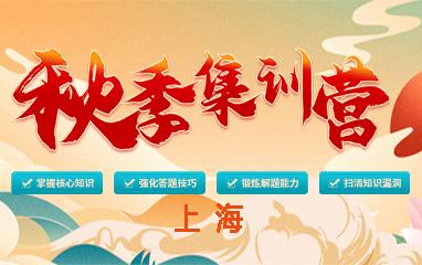 上海考研秋季集训营