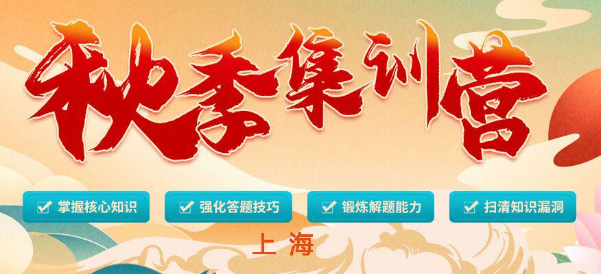 上海中公考研培训学校-考研秋季集训营