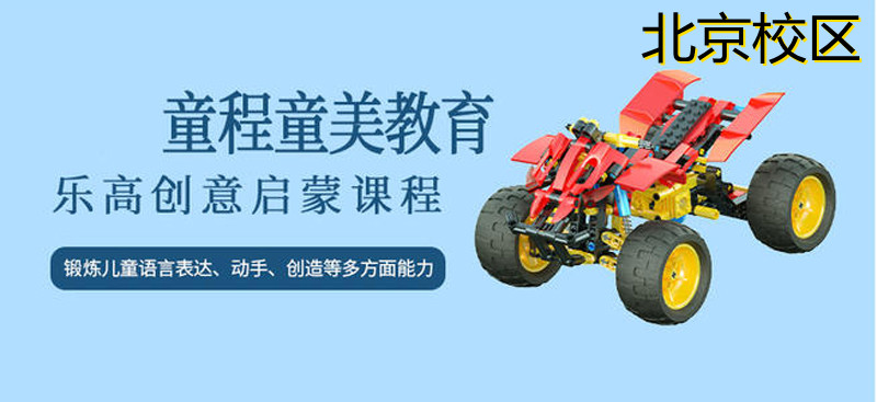 北京乐高创意启蒙培训