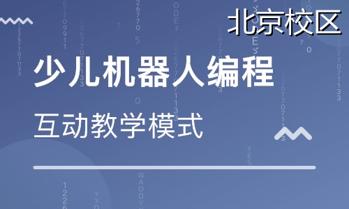 北京智能机器人培训