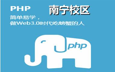 南宁PHP培训