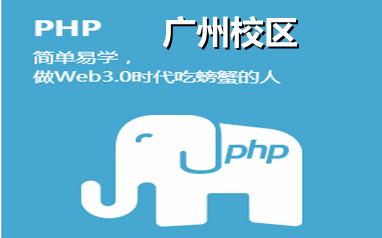 广州PHP培训
