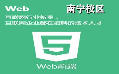 南宁web前端培训