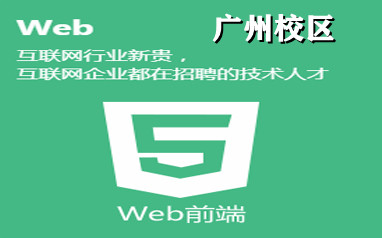 广州web前端培训