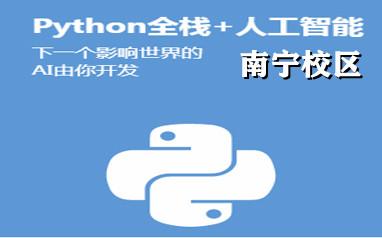 南宁Python培训