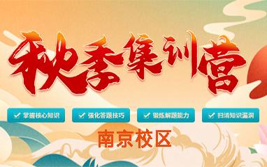 南京考研秋季集训营