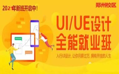 全链路UI/UE设计