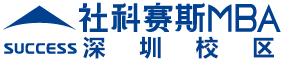 深圳社科赛斯MBA