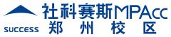 郑州社科赛斯MPAcc