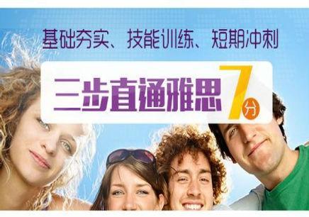 南京新东方雅思培训课程