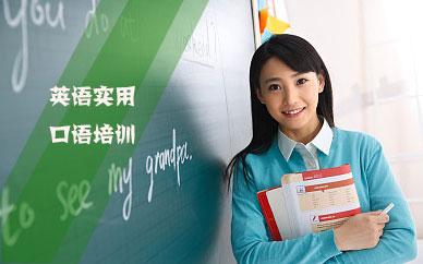 南京新东方英语听口提升班