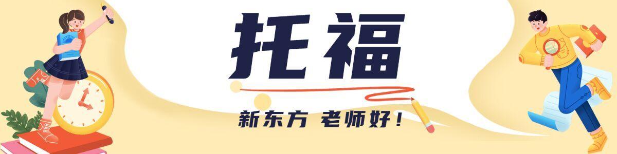 南京新东方托福英语培训中心