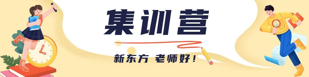 南京新东方英语培训机构