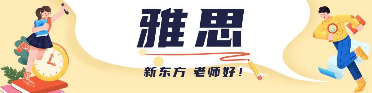 南京新东方雅思英语培训