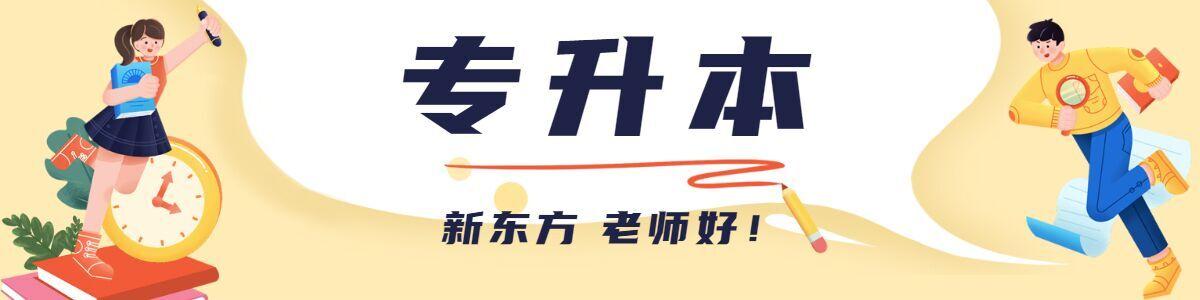 南京新东方英语培训教育中心