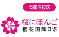 石家庄樱花日语学校