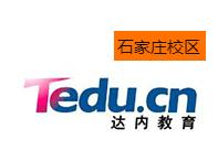 石家庄达内IT培训学校