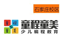 石家庄少儿编程培训学校