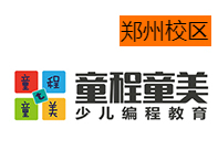 郑州少儿编程培训学校