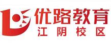 江阴优路教育