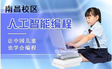 南昌青少年编程培训