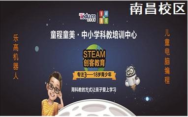 南昌乐高机器人课程培训