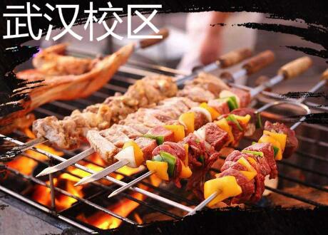 武汉烧烤培训