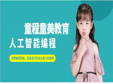 南京人工智能编程培训班