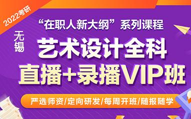 无锡2022在职考研艺术设计全科直播+录播VIP班