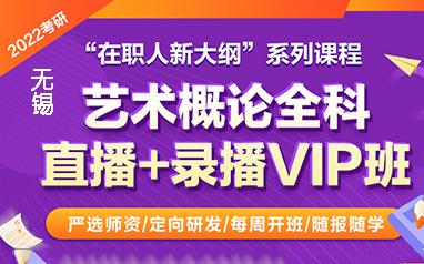 无锡中公考研培训学校-2022在职考研艺术概论全科直播+录播VIP班