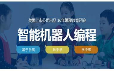 南京智能机器人编程课程