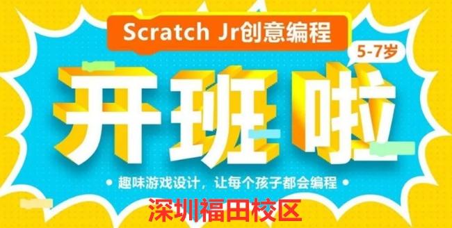 深圳福田区scratch Jr编程启蒙培训班