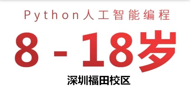 深圳福田区Python人工智能编程课
