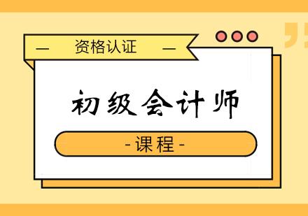 宁乡初级会计培训