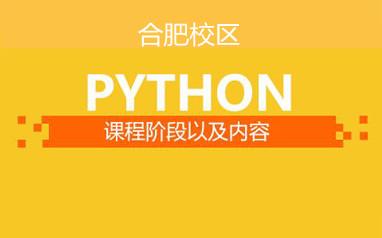 合肥PYTHON语言编程培训